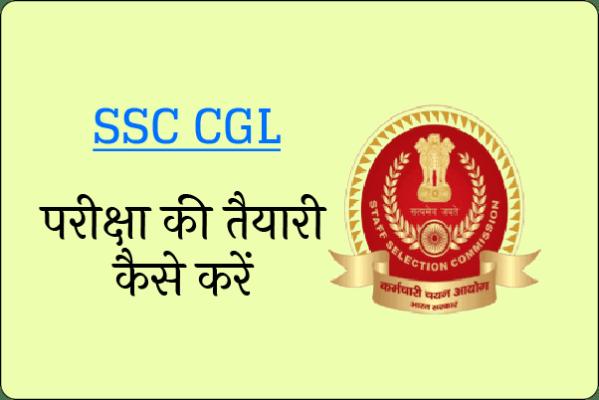 SSC-CGL-pariksha-ki-taiyari-kaise-karen